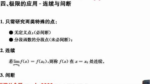 2019 考研数学张宇高数强化班