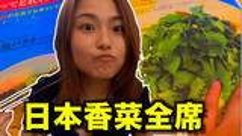 薄荷味的香菜香吃过吗?和日本小姐姐去吃香菜全席『kei和marin』