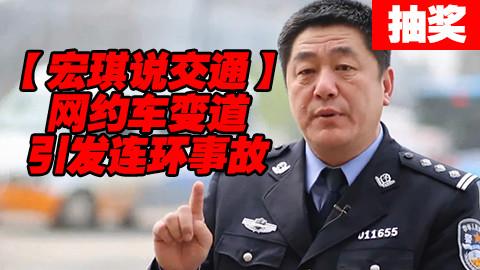 #UP抽奖#网约车变道引发连环事故【宏琪说交通】