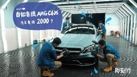 自如喜提奔驰 AMG C63S Coupe,洗车竟要2000 块?!