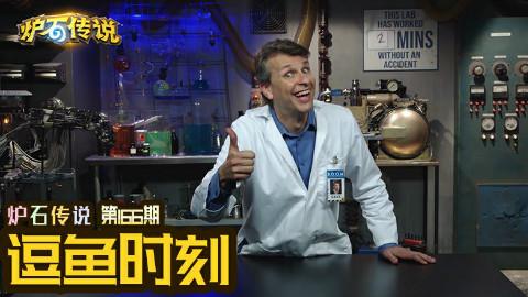 【逗鱼时刻】第166期 超科学!