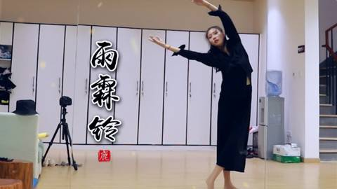 【鹿青元】《雨霖铃》练习室跳不开版