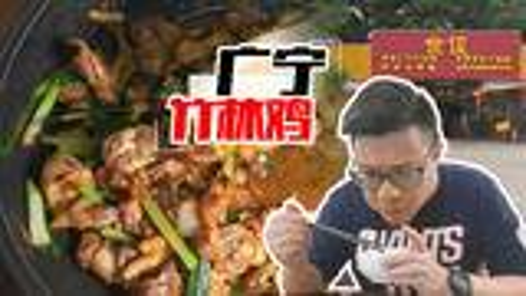 【品城记】广州︱嘉升正式复出第一天,就品尝了一道令他回味无穷的啫啫鸡煲!