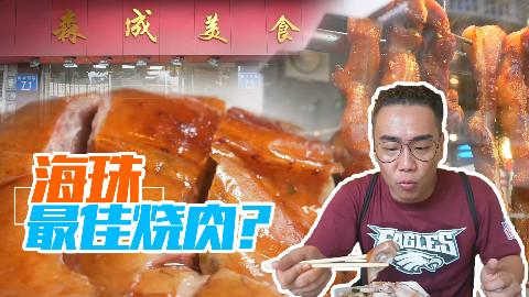 【品城记】有粉丝说这一家店的烧肉是海珠区最好吃的,大秋听完决定去尝尝!