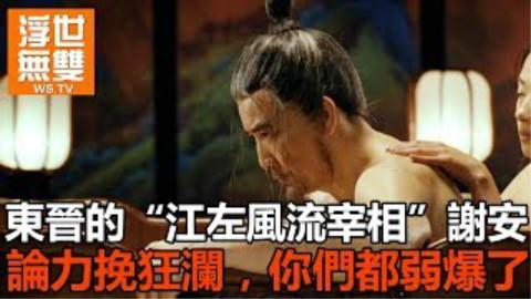 东晋的江东风流宰相谢安,论力挽狂澜,你们都弱爆了