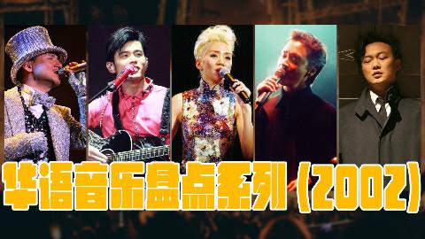 华语音乐2002年,这些歌你是否还在听?那年你又在思念着谁?