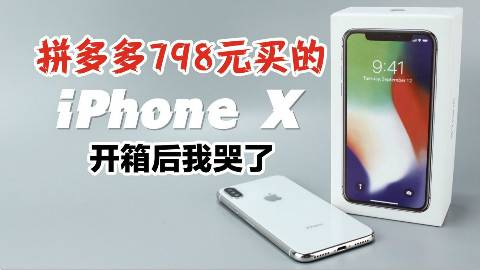 798元在拼夕夕买的iPhone X,开箱后我哭了【涛哥测评】
