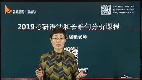 2019考研英语基础班-语法部分【刘晓艳-爱启航】