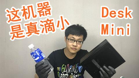 【石小陶装机教室】第十期、给你们看看什么叫小主机,桌面级CPU+1060的显卡。