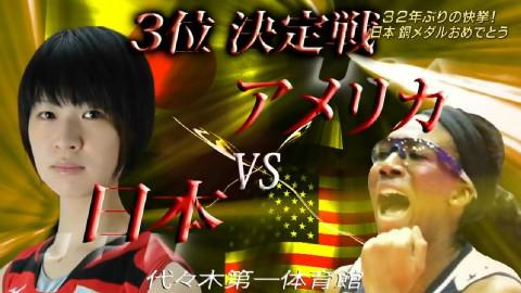 日本女排获32年来久违的铜牌!战胜美国实力不俗 2010年世界女子排球之精彩对决