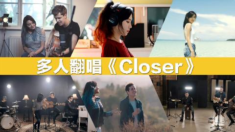 【音乐混剪】多人翻唱《Closer》