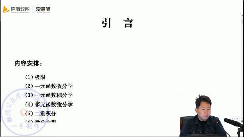 2019考研《高等数学》-上强化班复习【张宇-启航】