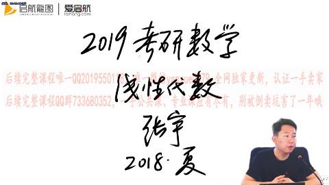 2019张宇考研数学线代(基础班+强化班)