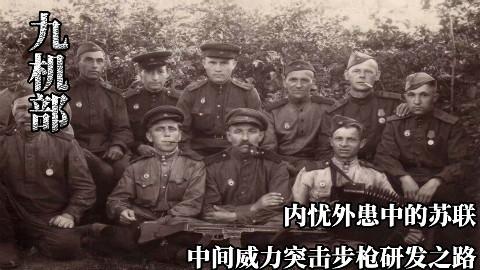 【九机部】第20期 内忧外患中的苏联中间威力突击步枪研发之路