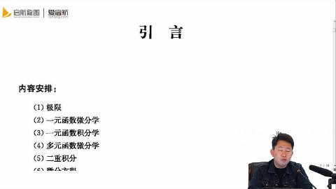 2019考研张宇强化高数上