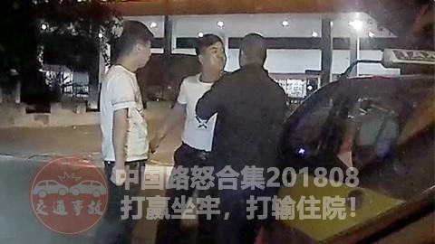 中国路怒合集201808:打赢坐牢,打输住院!