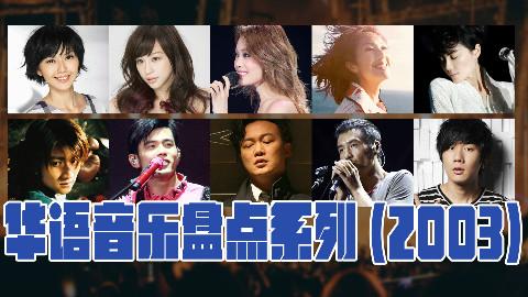 华语音乐2003年,被称为奇迹的一年,你都听过这些歌吗?