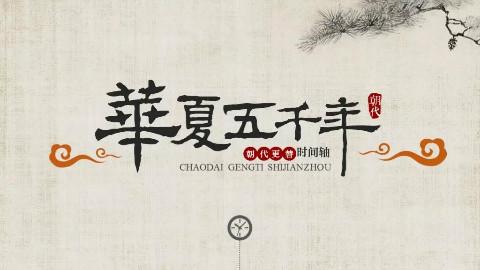 中国史演变