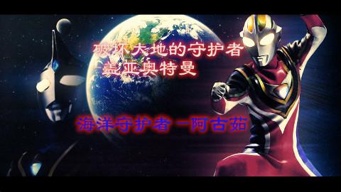 【燃mad/盖亚20周年作/大片向】破坏大地的守护者—盖亚奥特曼