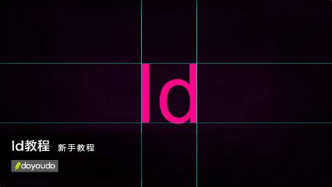 InDesign 教程第四集:「添加和编辑图片」
