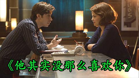 【森崎电影院】谈什么恋爱 是Acer不好玩吗 两性喜剧《他其实没那么喜欢你》