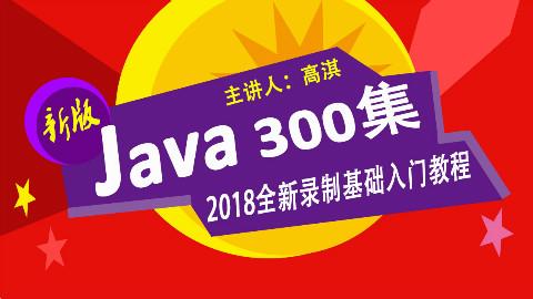 Java 300集第74集  异常机制try catch finally return执行顺序