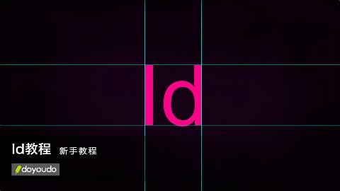 InDesign 教程第六集:「页面功能」