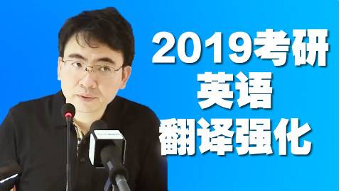 2019考研英语 翻译强化课程-何凯文