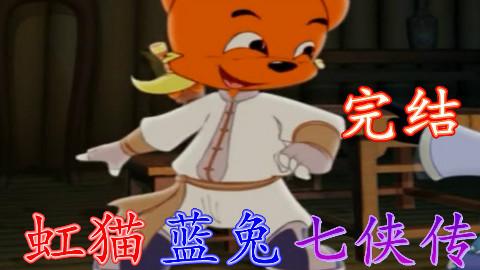 【麦子】童年经典《虹猫蓝兔七侠传》骚气回顾完结篇