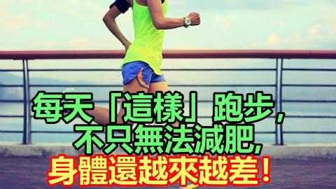 如果你跑步也有这6个问题,还不如不跑,身体越来越差还不能减肥