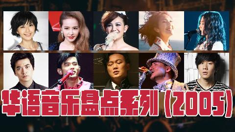 华语音乐2005年,乐坛井喷的一年!精选63首经典歌曲!不容错过!