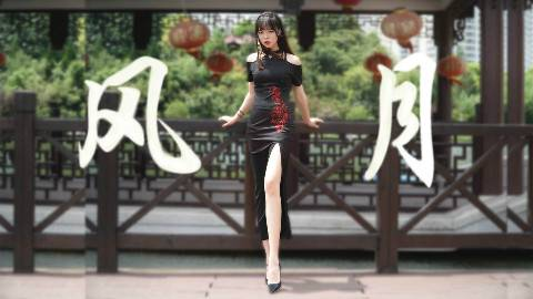 【慕】风月✿旗袍高跟✿中国风爵士翻跳