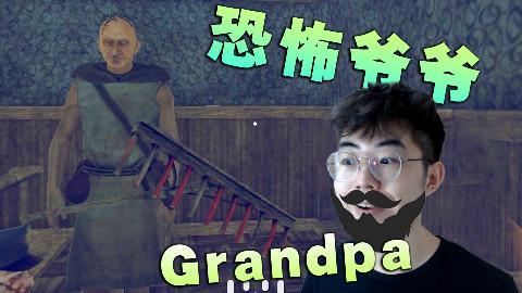 恐怖爷爷Grandpa来了 史上BUG最多的老头!
