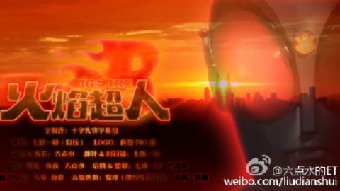 【十字先锋字幕组】【火焰超人】1-30【合集】