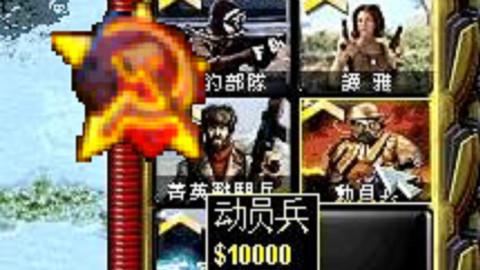 【红警】魔改动员兵,把自爆卡车塞枪杆里:我不但有了人权,我还要逞匹夫之勇!