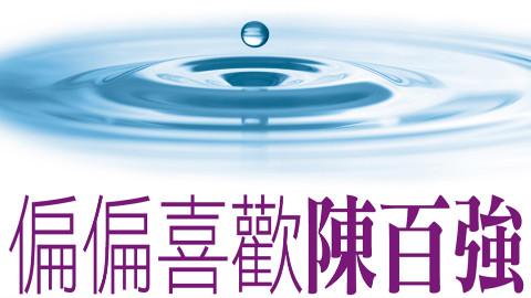 Soooradio『偏偏喜歡陳百強』第一集(Dickson Lam & 三位紫迷)