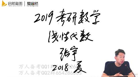 2019考研《线性代数》强化班复习【张宇-启航】