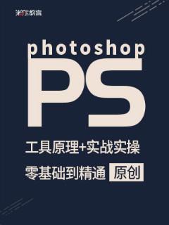 PS教程photoshop