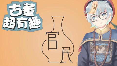 【古董超有趣】1:那些超贵的古董瓷器都是什么?