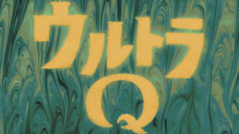 奥特Q彩色修复版【全28集】