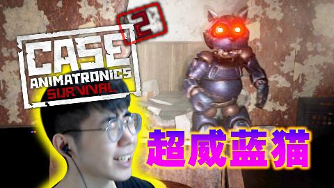 据说这是2018年最恐怖的游戏 | case 2: animatronics survival