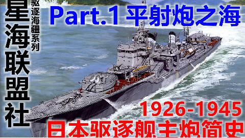 【星海社】平射炮之路:日本驱逐舰主炮简史(1)