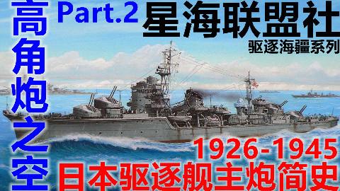 【星海社】高角炮的天空:日本驱逐舰主炮简史(2)