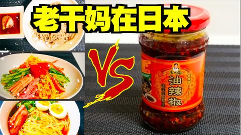 和日本小姐姐测试日版老干妈vs日本拉面-荞麦面-日式冷面!会变成什么黑暗味觉!『kei和marin』