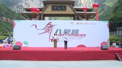 八泉峡-山西太行山大峡谷首届广场舞大赛全程纪实