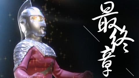【阿宾】99年赛文OV最终章《我是地球人》第十一期