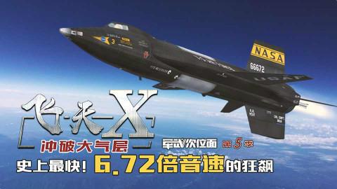 【军武次位面】飞天X   更快!更高!6.72马赫冲破大气层