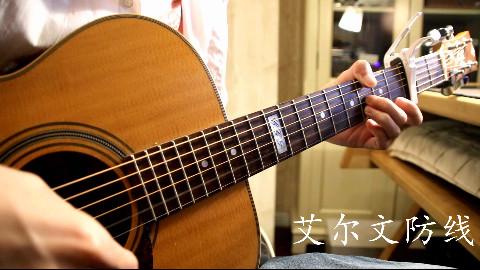 【梦开始的地方】DNF-艾尔文防线【木吉他指弹】