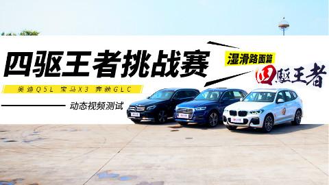 奥迪Q5L 宝马X3 奔驰GLC四驱王者挑战赛丨 湿滑路面篇