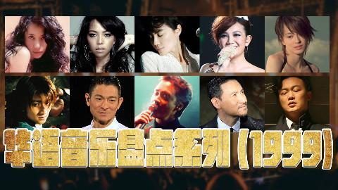 华语音乐1999年,世纪之交的音乐盛宴!多位歌手首专出道的一年!